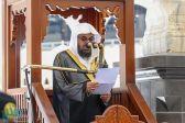 خطيب المسجد الحرام :  الدنيا دار الممر لا دار المقر والناس فيها صنفان