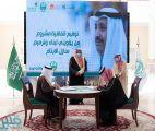 """أمير الباحة يرعى توقيع عقد شراكة بين جمعيتي """" أكناف """" و """" مأوى"""""""