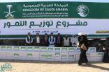 مركز الملك سلمان للإغاثة يوزع 1000 كرتون تمور للنازحين بمأرب