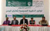 مركز الملك سلمان للإغاثة يدشن مشروع توفير الحقيبة المدرسية في 6 محافظات يمنية
