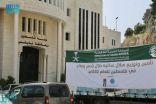 مركز الملك سلمان للإغاثة يواصل توزيع السلال الرمضانية في الضفة الغربية وقطاع غزة