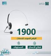 """التجارة: الرقم المجاني الموحد """"1900"""" يخدم كل عملاء الوزارة لقطاعي الأعمال والمستهلك"""