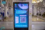 100 لوحة إرشادية وتوجيهية إلكترونية بالمسجد الحرام خلال موسم الحج
