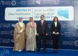 وزير الخارجية: مشاركة المملكة في مؤتمر دعم استقرار ليبيا يؤكد استمرار سياستها الرامية إلى التوصل لحلول تصب في مصلحة المجتمع العربي