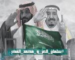 #سلمان_العز_و_محمد_الفخر تعبيراً من السعوديين عن فخرهم بقيادتهم
