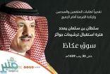 سلطان بن سلمان يمدد فترة استقبال ترشيحات جوائز سوق عكاظ حتى 30 رجب
