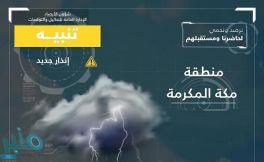 حتى الـ 10 مساءً .. تنبيه من هطول أمطار رعدية على عدد من محافظات مكة المكرمة