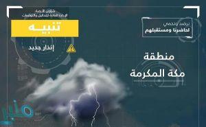 حتى الـ 7 مساءً .. تنبيه من هطول أمطار رعدية على عدد من محافظات مكة المكرمة
