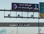 السعوديون يصلون بهاشتاق #قياده_المراه_السعوديه إلى الترند