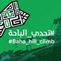 """انطلاق سباق صعود المرتفعات """"تحدي الباحة"""" في نسخته الثانية غداً"""