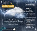 الأرصاد ومدني مكة يصدران تنبيهاً متقدماً لهطول أمطار رعدية تؤدي إلى جريان السيول