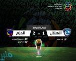 بالفيديو: الهلال يتعرض للخسارة الأولى في الدوري أمام الحزم