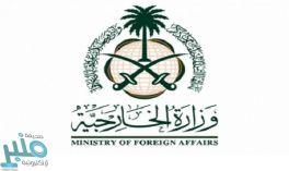 """المملكة تعرب عن رفضها خطط وإجراءات """"إسرائيل"""" لإخلاء منازل فلسطينية بالقدس"""