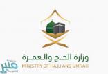 وزارة الحج والعمرة تكشف عن إحصائيات عدد حجاج الخارج الذين غادروا المملكة