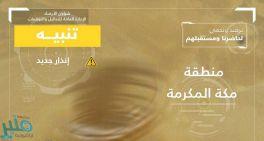"""""""الأرصاد"""": تنبيه من رياح نشطة وأتربة مثارة على عدد من محافظات مكة المكرمة"""