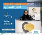 إطلاق خدمة النقل المجاني بين صالات الركاب بمطار الملك عبدالعزيز