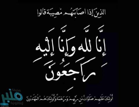 شقيق الشيخ سالم آل جرسان في ذمة الله