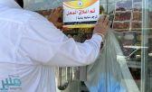 إغلاق 123 منشأة تجارية مخالفة للإجراءات الاحترازية بالمدينة المنورة