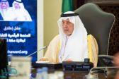 أمير مكة يطلق أعمال جائزة مكة للتميّز في دورتها الثالثة عشر