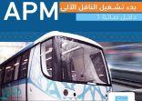 """بدء تشغيل خدمة """"الناقل الآلي الداخلي"""" بمطار الملك عبد العزيز الجديد"""