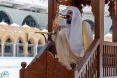 خطيب المسجد الحرام: كونوا لله كما أمركم يَكُنْ لكم كما وعدكم