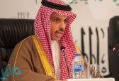 فيصل بن فرحان: المملكة مساهم رئيسي في برنامج كوفاكس للقاحات