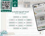 """""""شؤون الحرمين"""" تطلق منصة تفاعلية تضم جميع ما يحتاجه المسلم في موسم رمضان"""
