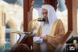 خطيب المسجد الحرام: من الأمور التي نستفيدها من شهر رمضان تميزنا بعقيدتنا وشريعتنا عن غيرنا