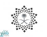 برنامج خدمة ضيوف الرحمن يوفر وظائف إدارية لحملة البكالوريوس