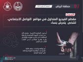 شرطة الرياض: تحديد هوية شخص تحرش بنساء والقبض عليه