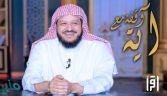 """الدكتور صلاح باعثمان يقدم الجزء الخامس من """"وقفة مع آية"""" على اقرأ"""