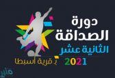 """""""الصيف الساخن"""" إلى نهائي دورة الصداقة الثانية عشر لكرة القدم في بني عيسي"""