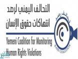 التحالف اليمني لرصد الانتهاكات يرسل بيان بانتهاكات الحوثي لمجلس العموم البريطاني