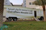 الأحوال المدنية بمكة تطلق حملتها الميدانية للوحدات المتنقلة