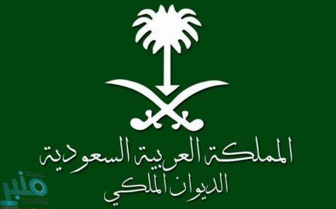 الديوان الملكي: وفاة صاحبة السمو الأميرة نوف بنت خالد بن عبدالله بن عبدالرحمن آل سعود