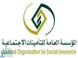 """""""التأمينات"""" تمدد مهلة تسجيل المدد السابقة للعاملين لدى الجهات الحكومية"""