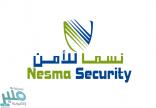 شركة نسما للأمن توفر وظائف نسائية إدارية شاغرة بمدينة الخبر