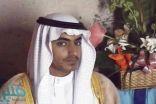 """إسقاط الجنسية السعودية عن حمزة نجل """"أسامة بن لادن"""""""