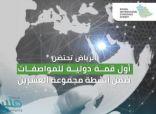 المملكة تطلق غداً أول قمة دولية للمواصفات بمشاركة عالمية واسعة