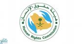 «هيئة حقوق الإنسان» تتفاعل مع حالة المغدورة «غادين»