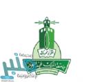 جامعة الملك عبدالعزيز تعلن موعد الاختبار لوظيفة مراسل بالادارة العامة