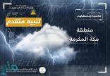 تنبيه من هطول أمطار رعدية على الطائف وميسان .. والدفاع المدني يحذر