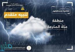حتى الـ 9 مساءً .. تنبيه بهطول أمطار رعدية على عدد من محافظات مكة المكرمة