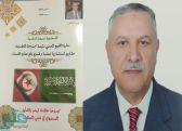 """الزميل """"المناعي"""" يجمع مقالاته في كتابه """"السعودية بعيون تونسية"""""""