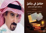 """""""حقائق في وثائق"""" كتاب جديد للكاتب عبدالله السبيعي"""