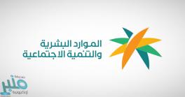 """""""الموارد البشرية"""": قرار قصر مهن خدمة العملاء عن بُعد على السعوديين يدخل حيز التنفيذ"""