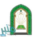 الشؤون الإسلامية بالمنطقة الشرقية توفر وظائف إمام وخطيب في عدة مراكز