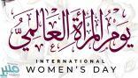 إنجازات المرأة السعودية تعكس مكانتها وقيمتها