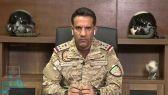 """خلال 24 ساعة..  """"التحالف"""" يعلن تدمير 8 آليات عسكرية للميليشيات الحوثية في العبدية"""
