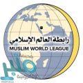 رابطة العالم الإسلامي تؤيد تصريحات المملكة بشأن استنكارها لموقف مجلس الشيوخ الأمريكي